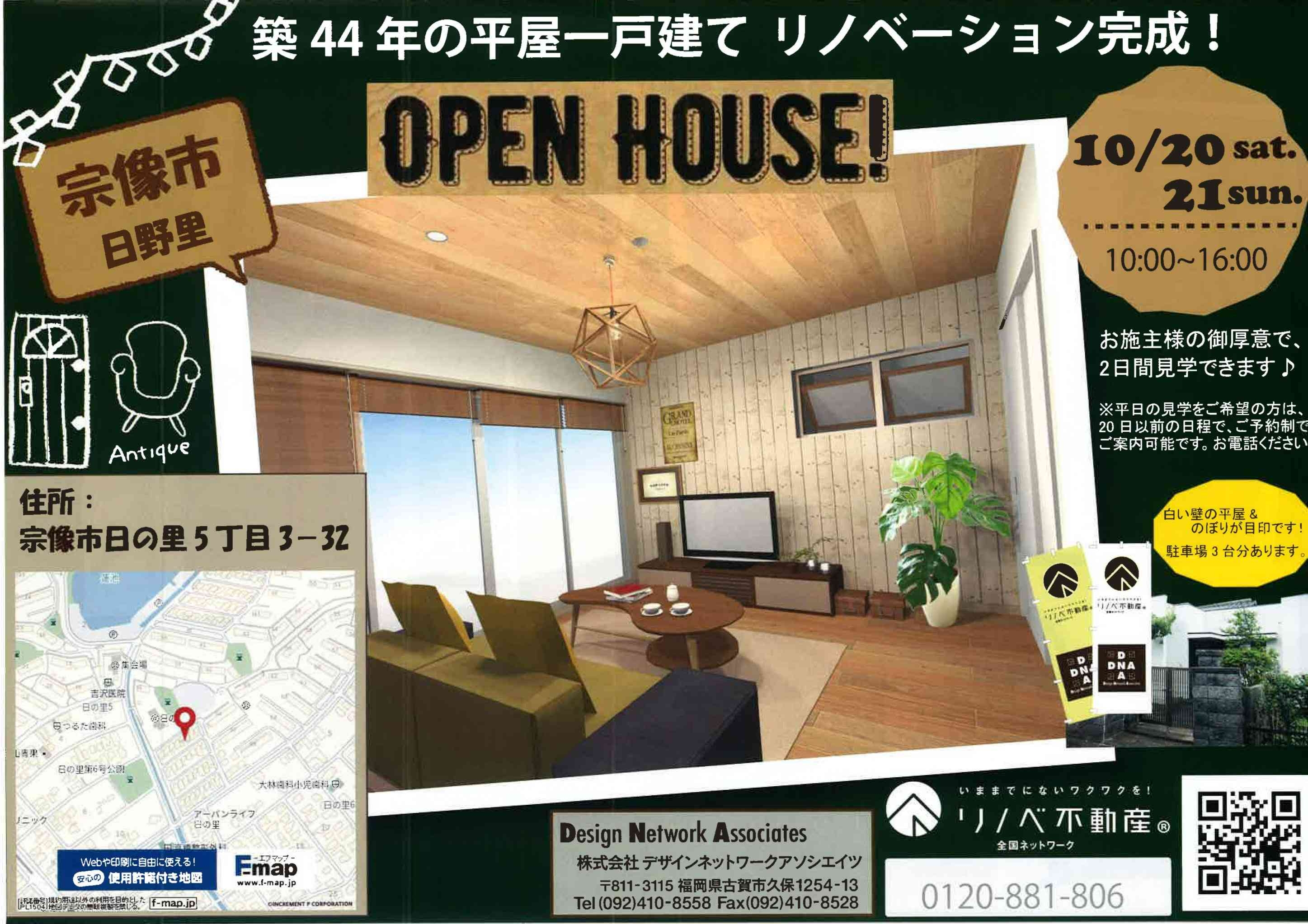 【オープンハウス】10月20日・21日☆フルリノベーション物件のオープンハウスします!